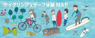 サイクリング&サーフ体験MAP
