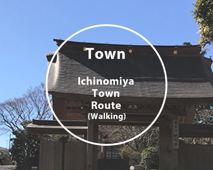 町めぐり 一宮町の玄関、上総一ノ宮駅から玉前神社とその周辺を散策