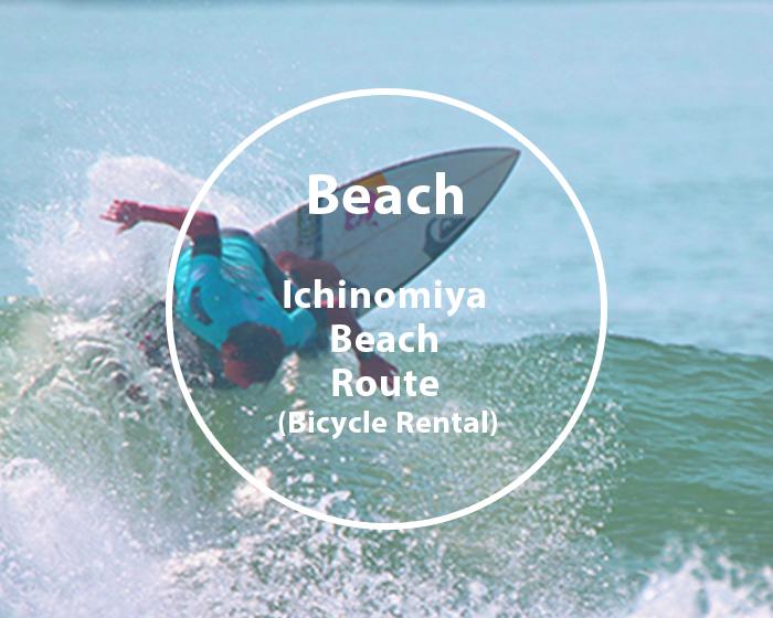 海めぐり 日の出とともにサーファーが集う海辺を楽しむ新しい一宮町
