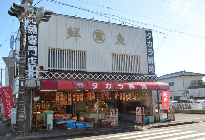 タカラ鮮魚店