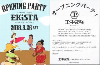 5/26観光拠点施設にカフェ「エキスタ」オープン