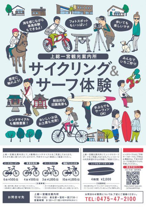 上総一宮 サイクリング&サーフ体験