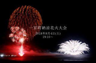 一宮町納涼花火大会開催します!
