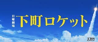 TBSドラマ「下町ロケット」エキストラ募集!