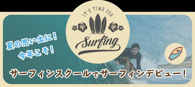 一宮町のサーフィンスクールでサーフィンデビュー!