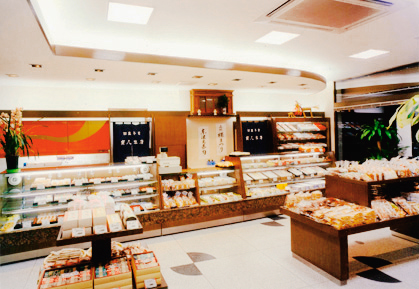御菓子司 角八本店