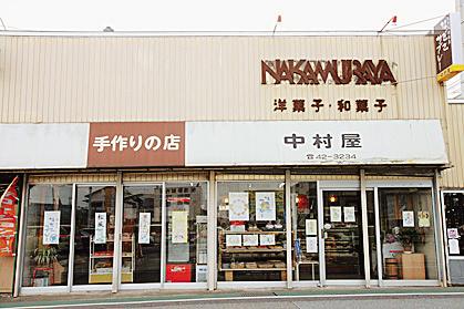 ナカムラヤ