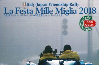 La Festa Mille Miglia 2018 (クラシックカーラリー)