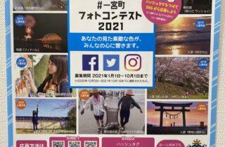 フォトコンテスト2021開催!